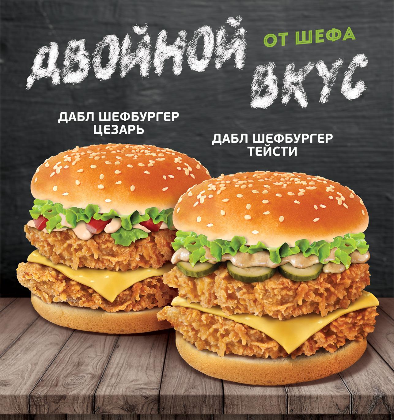 Дабл-Шефбургеры