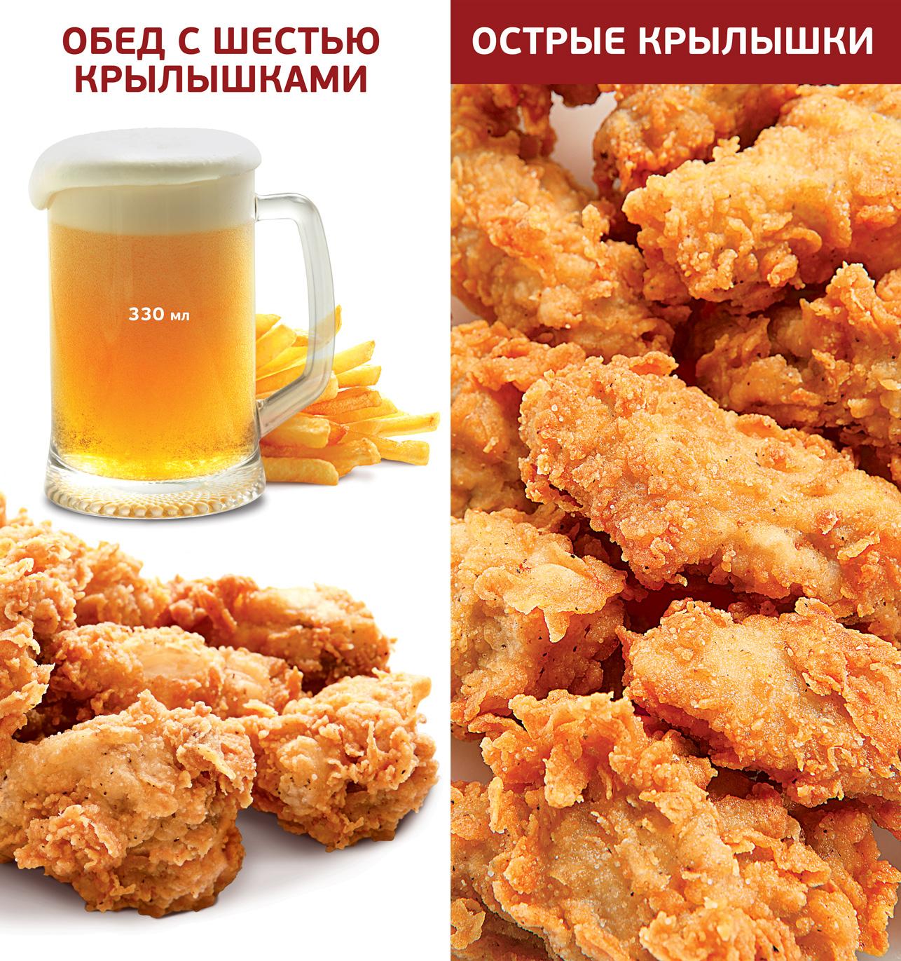 крылья и обед
