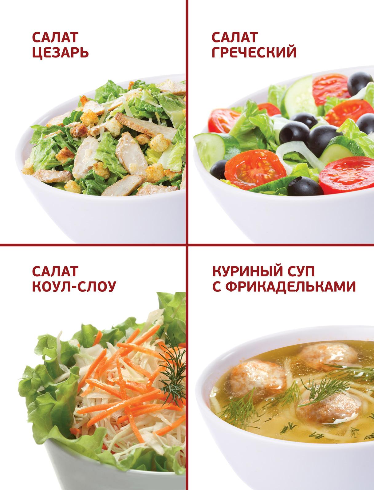 салаты супы